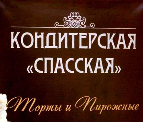 Кондитерская Спасская,Кондитерская, Кафе, Торты на заказ,Тюмень