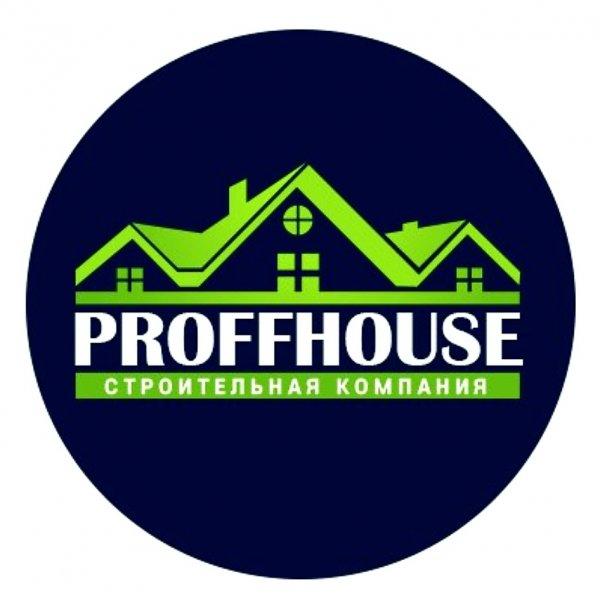 Proffhouse,Строительная компания, Строительство дачных домов и коттеджей,Тюмень