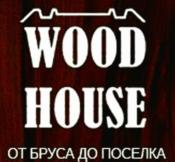 Wood House строительство деревянных домов и бань из профилированного бруса,Строительство дачных домов и коттеджей, Строительство бань и саун, Кровельные работы,Тюмень