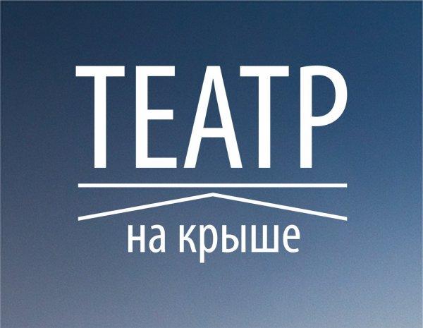 логотип компании Театр на крыше