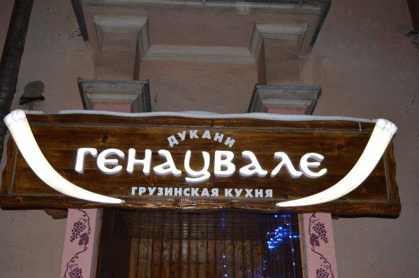 Дукани Генацвале,ресторан грузинской кухни,Магнитогорск