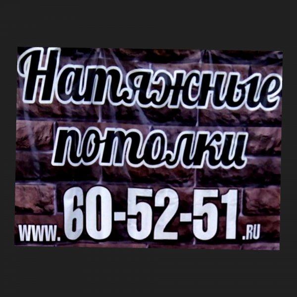 Natynem.ru,Натяжные и подвесные потолки,Тюмень