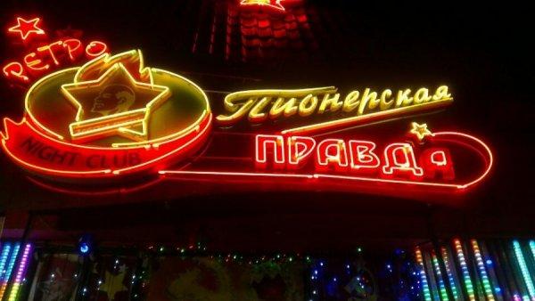 Пионерская правда,ночной диско-клуб,Алматы