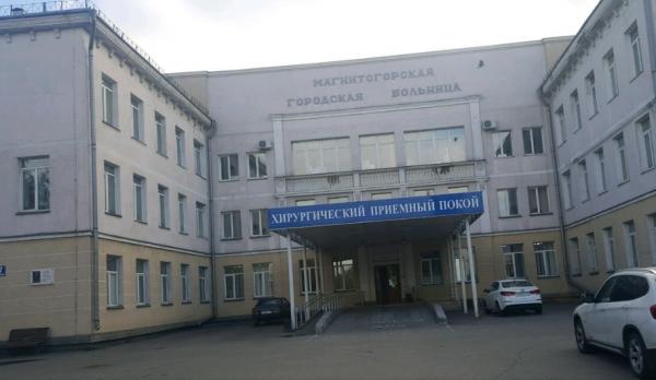 Городская больница №1 им. Г.И. Дробышева,Городская больница,Магнитогорск