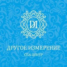 Другое измерение,центр фитнеса и СПА,Магнитогорск