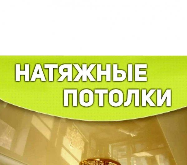 Студия потолков,Натяжные и подвесные потолки,Тюмень