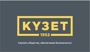Кузет AS,охранная компания,Алматы