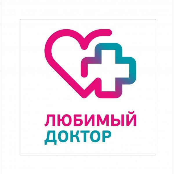 Любимый доктор,медицинский центр,Магнитогорск