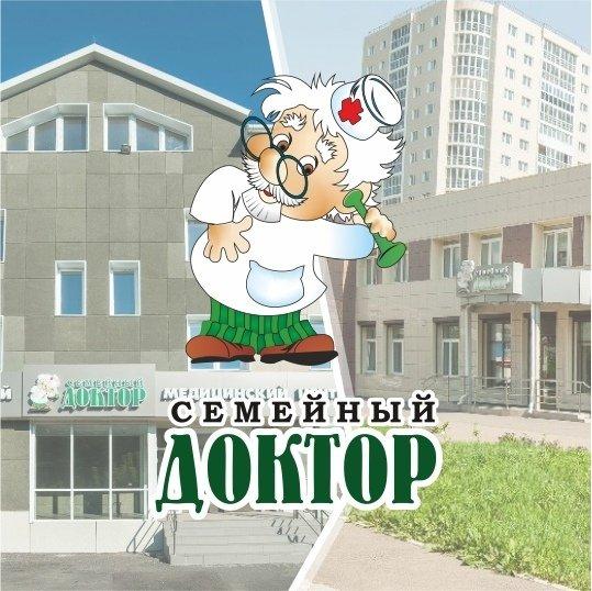 Семейный доктор,медицинский центр,Магнитогорск