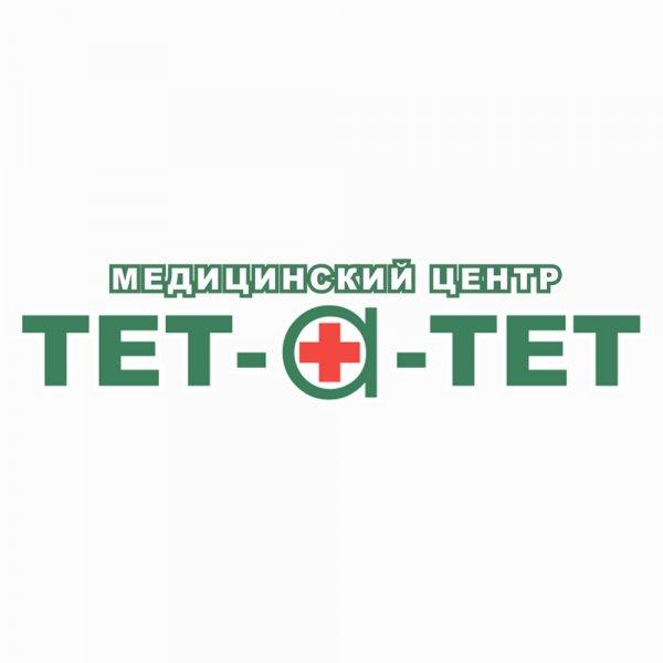 Тет-а-Тет,медицинский центр,Магнитогорск