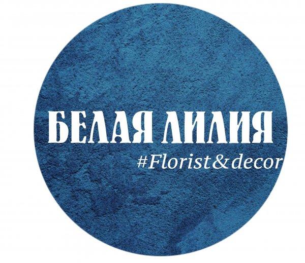 логотип компании Белая лилия