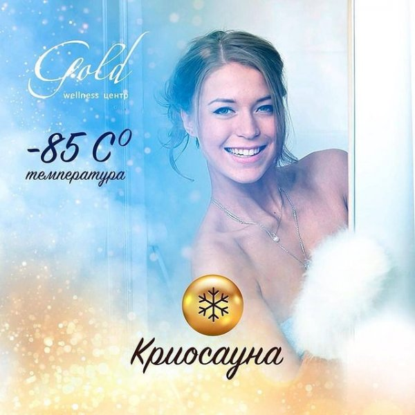 Gold,велнес-центр,Магнитогорск