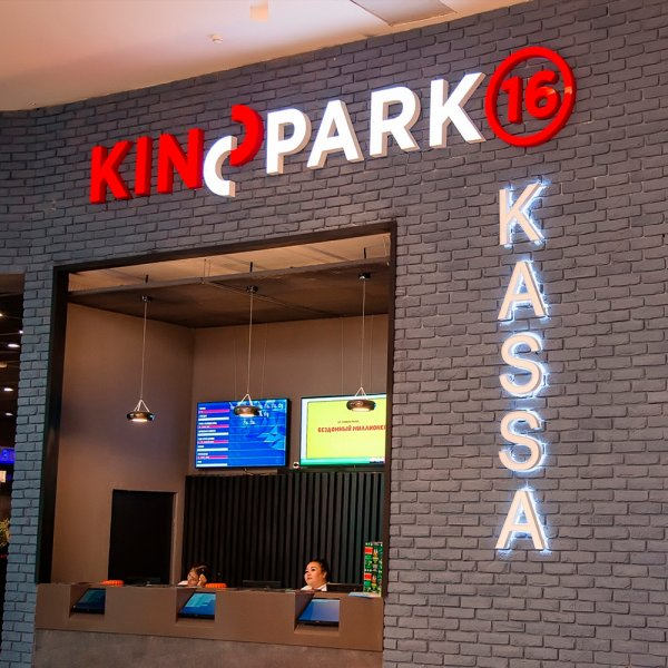 Kinopark 16 Forum,,Алматы