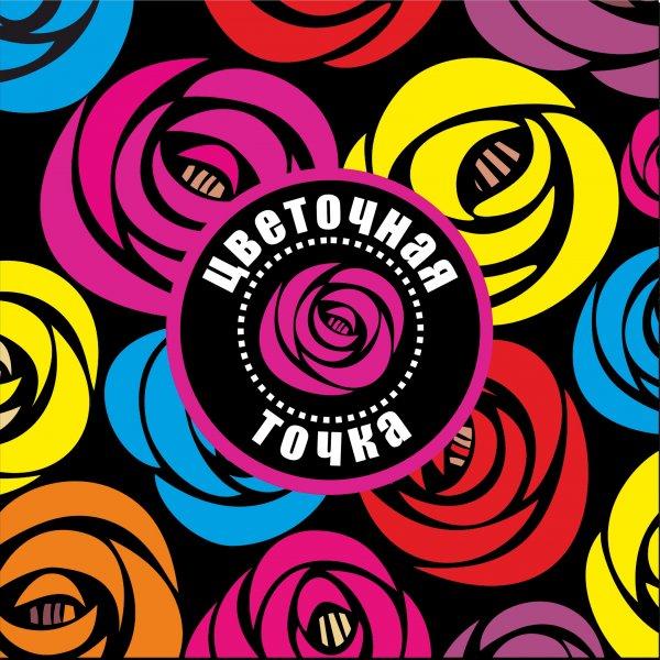 Цветочная ТОЧКА,сеть цветочных кибермаркетов,Магнитогорск