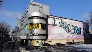 Цезарь,кинотеатр,Алматы