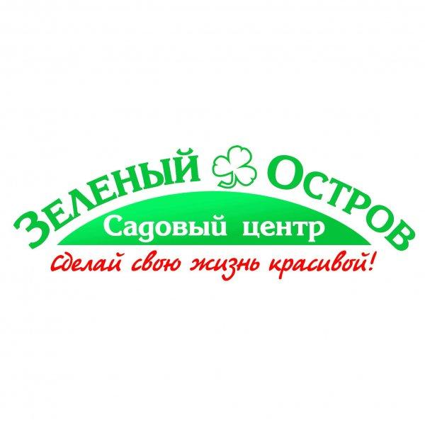 логотип компании Зеленый остров