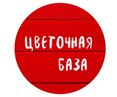 логотип компании Цветочная база