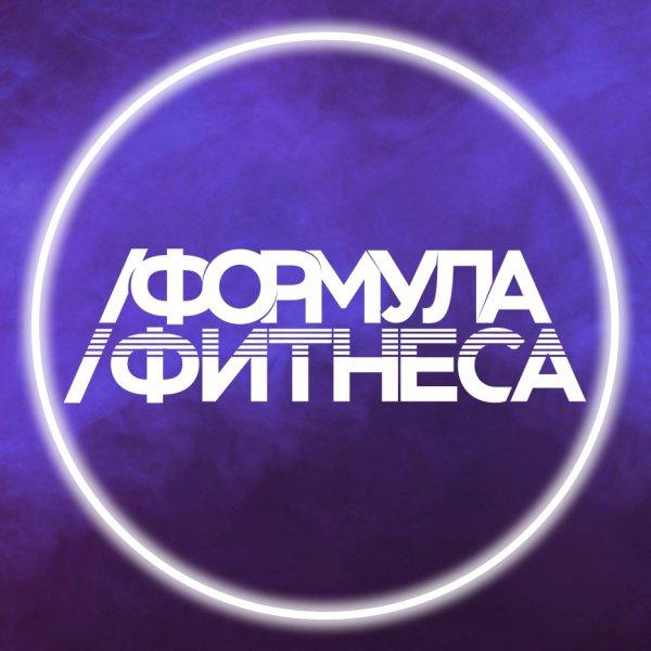 логотип компании Формула фитнеса