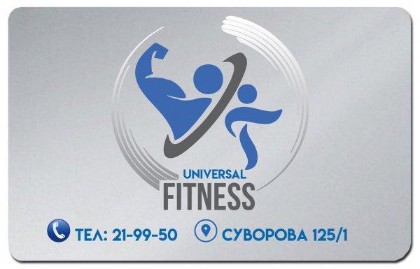 Универсал Фитнес,тренажерный зал,Магнитогорск