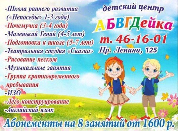 АБВГДейка,детский центр,Магнитогорск