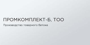Промкомплект-Б,производственно-строительная компания,Алматы