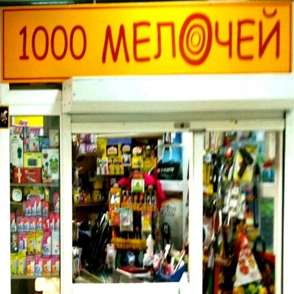 1000 Мелочей,Магазин хозтоваров и бытовой химии, Магазин электротоваров,Тюмень