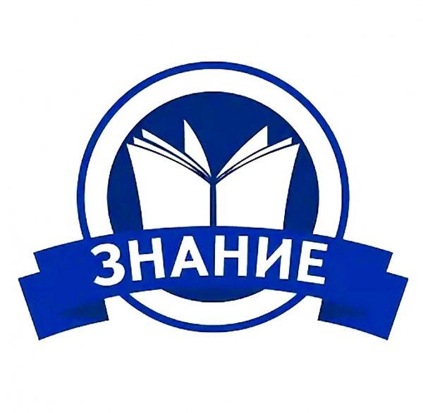 Знание,Книжный магазин, Магазин канцтоваров,Тюмень