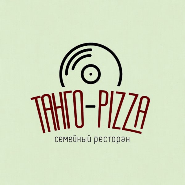 Танго pizza,семейный ресторан,Магнитогорск