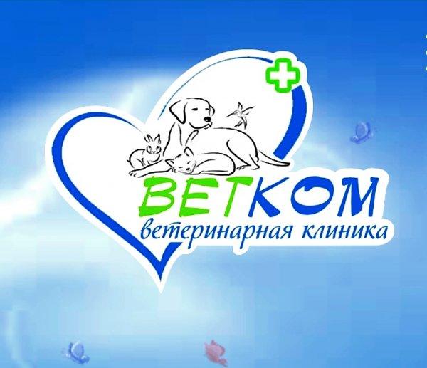 ЗООМагия и ВетКом,Ветеринарная клиника, Зоомагазин, Ветеринарная аптека,Тюмень