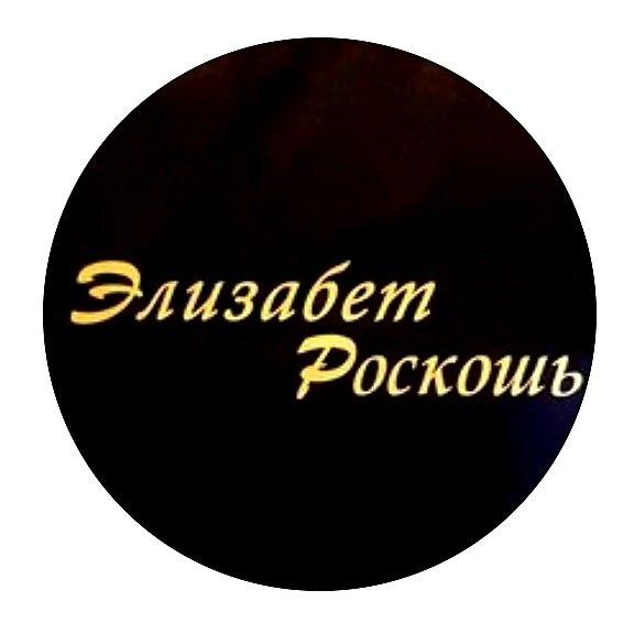 Элизабет Роскошь,Магазин одежды, Магазин обуви,Тюмень