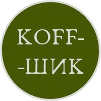 логотип компании KOFF-ШИК