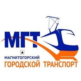 Магнитогорский городской транспорт,городской транспорт,Магнитогорск