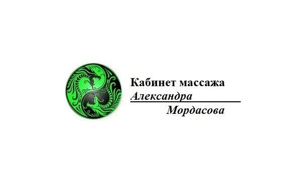 Кабинет массажа Александра Мордасова массажные салоны, медицинские услуги, оздоровительные центры