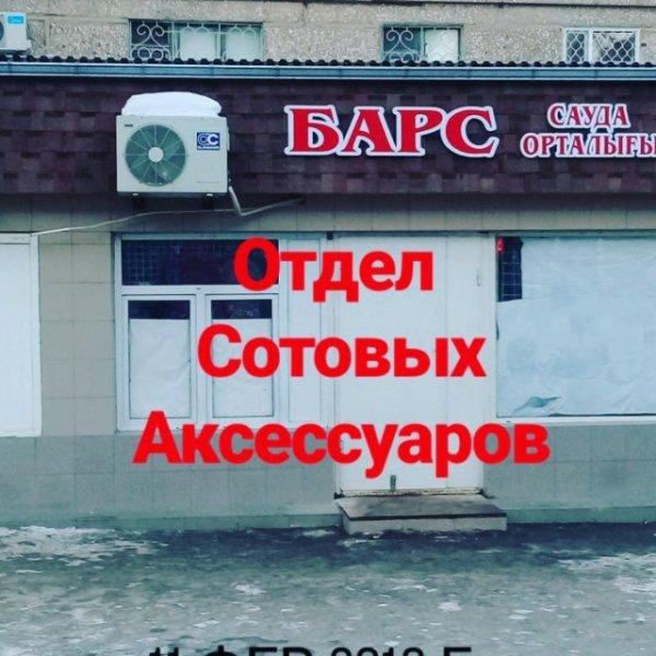 Отдел сотовых аксессуаров в магазине Барс,Отдел сотовых аксессуаров,Жезказган