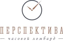 Перспектива,часовой ломбард,Алматы