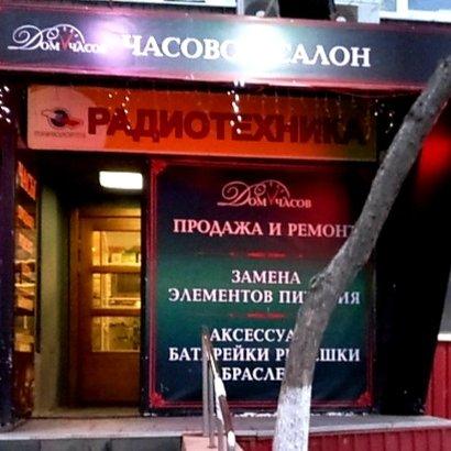 Магазин Радиотехника,Магазин электроники, Антенны, Спутниковое телевидение,Тюмень