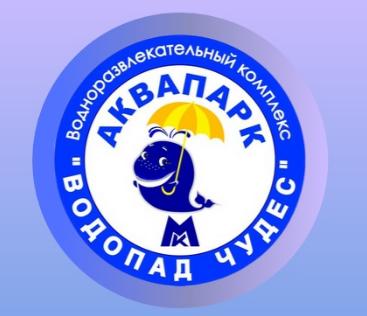 Водопад Чудес,Аквапарк,Магнитогорск