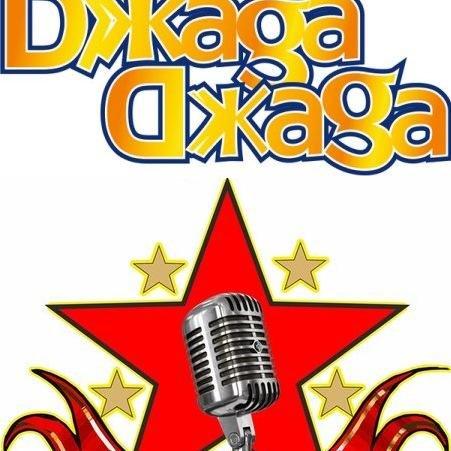 Джага-Джага,развлекательный комплекс,Магнитогорск