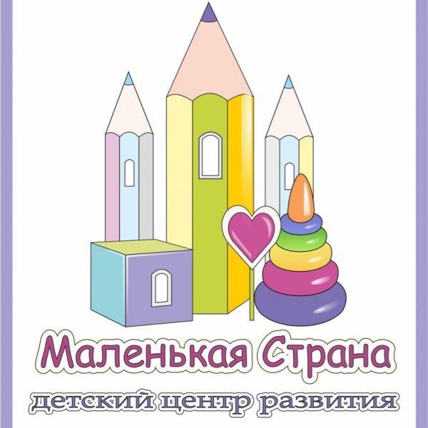 Маленькая страна,детский центр развития,Магнитогорск