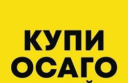 КУПИ-ОСАГО,Страховое агентство,Мурманск