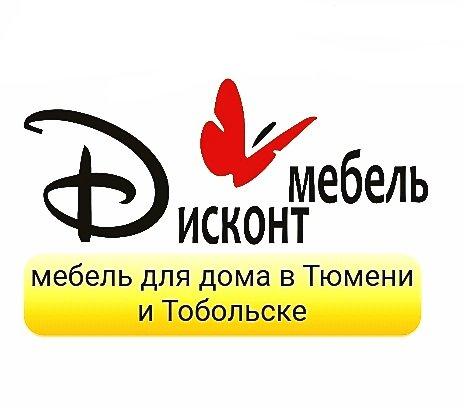 Интернет-магазин Дисконт Мебель Тюмень,Мягкая мебель, Детская мебель, Магазин мебели, Мебель для кухни, Интернет-магазин,Тюмень