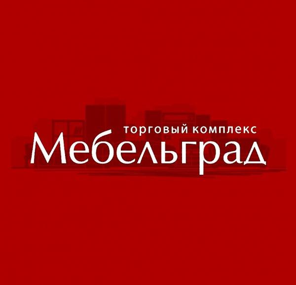 Мебельград Сити,Магазин мебели, Детская мебель, Мягкая мебель, Мебель для кухни,Тюмень