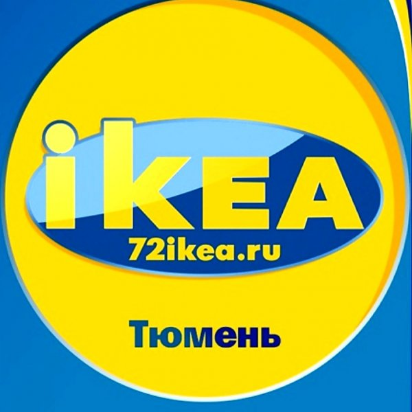 Центр доставки товаров из IKEA,Мягкая мебель, Детская мебель, Мебель для офиса, Мебель для кухни, Корпусная мебель,Тюмень