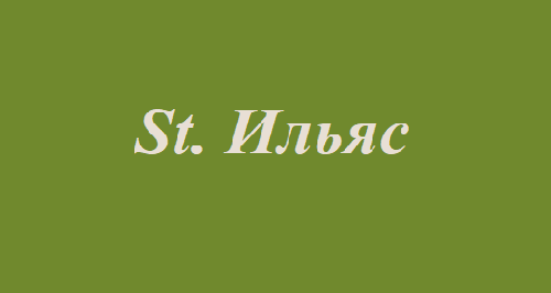 St. Ильяс, Парикмахерская, Салон красоты,  Покров