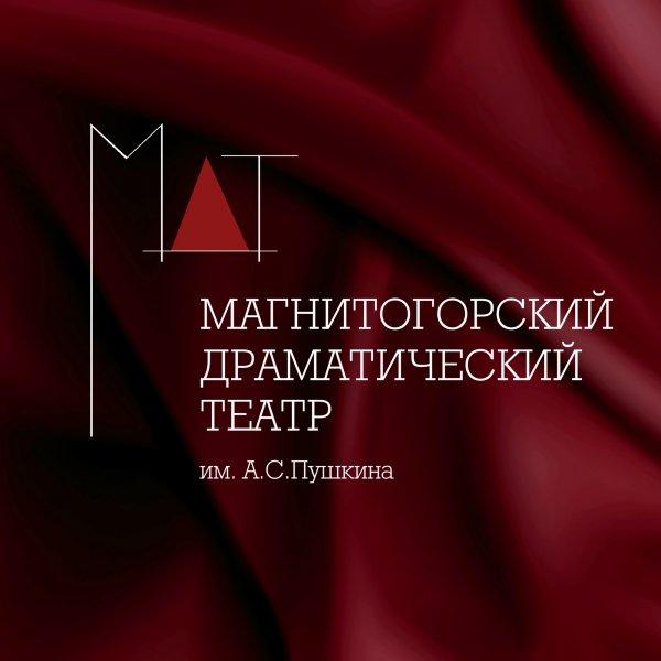 Магнитогорский драматический театр им. А.С. Пушкина,драматический театр,Магнитогорск