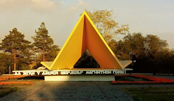 Памятник Первая палатка,культурный объект,Магнитогорск