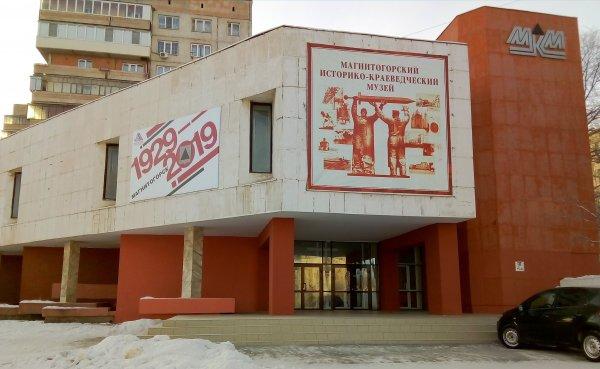 Магнитогорский историко-краеведческий музей,музей,Магнитогорск