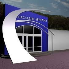 Наследие Авраама,местное религиозное объединение,Алматы