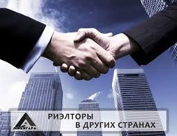 Национальное Агентство Недвижимости,,Алматы