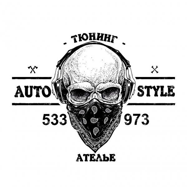 Auto style,Автосервис, автотехцентр, Студия автотюнинга, Кузовной ремонт,Тюмень